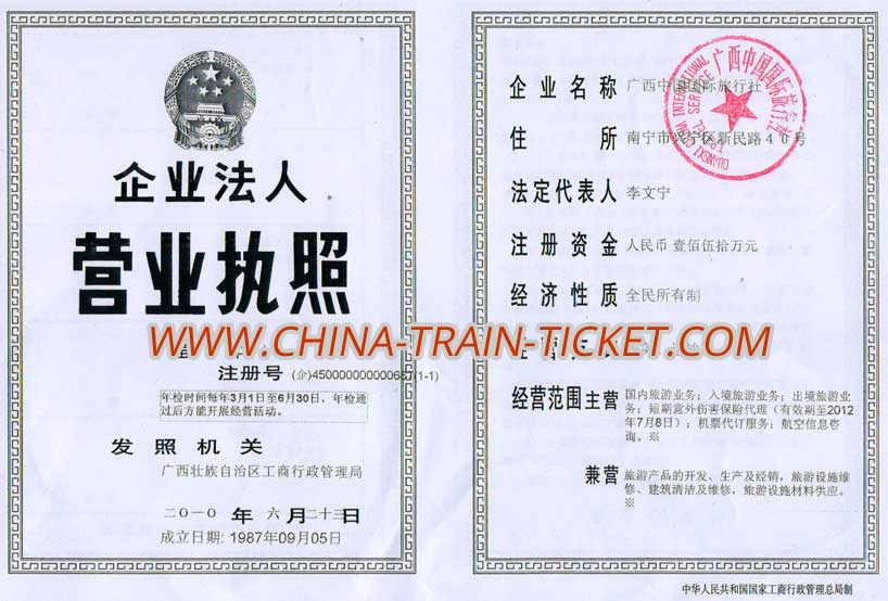 License for China-Train-Ticket.com