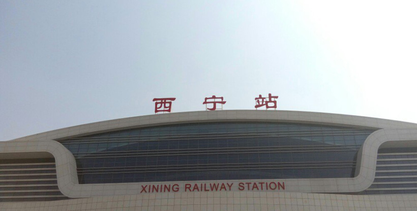 Xining Railway Station Guide