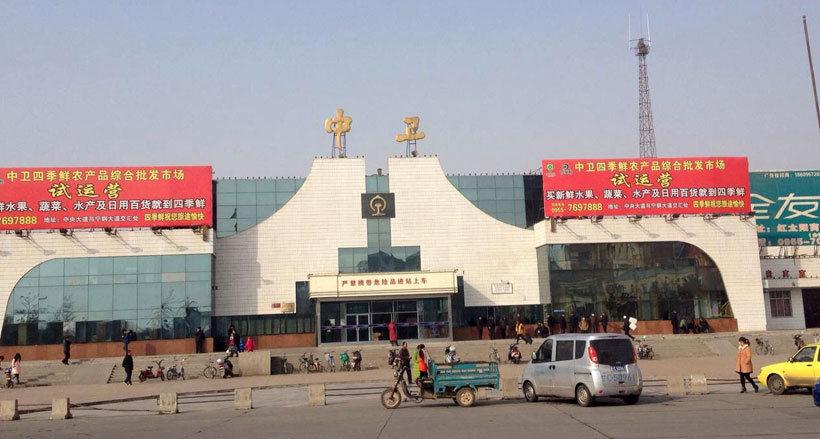 Zhongwei Railway Station Guide